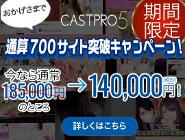 CASTPRO5プレミア 期間限定キャンペーンのご案内