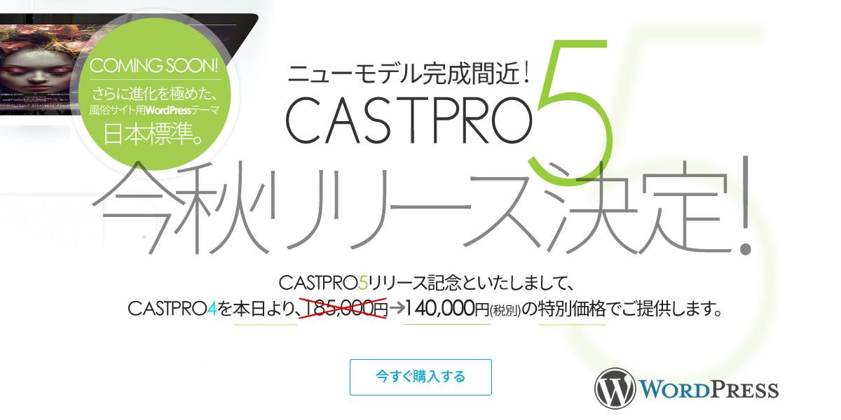 CASTPRO5 今秋リリース決定!