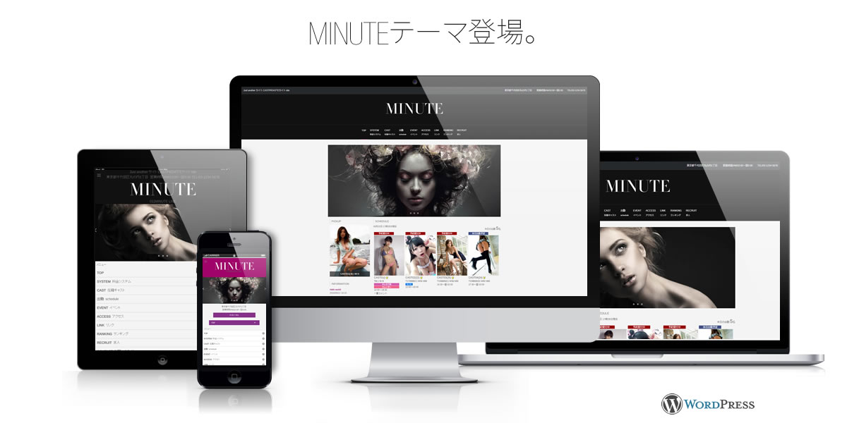 風俗サイト用Wordpressテーマ MINUTE登場。